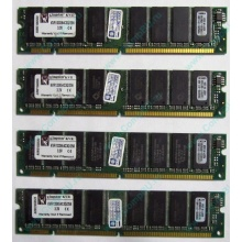 Память 256Mb DIMM Kingston KVR133X64C3Q/256 SDRAM 168-pin 133MHz 3.3 V (Оренбург)