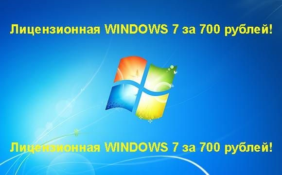 Недорогая лицензионная Windows 7 в Оренбурге, купить дёшево лицензионную Windows 7. Акция: распродажа Windows! (Оренбург)